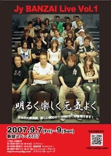 Jey20070907